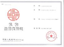 中川苗木-机构信用代码证