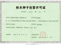 中川苗木-林木种子经营许可证