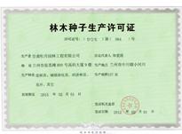 中川苗木-林木种子生产许可证