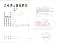中川苗木-企业法人营业执照副本