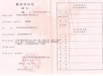 中川苗木-税务登记证