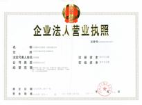 中川苗木-营业执照正本