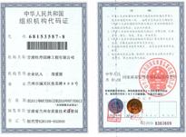 中川苗木-组织机构代码证