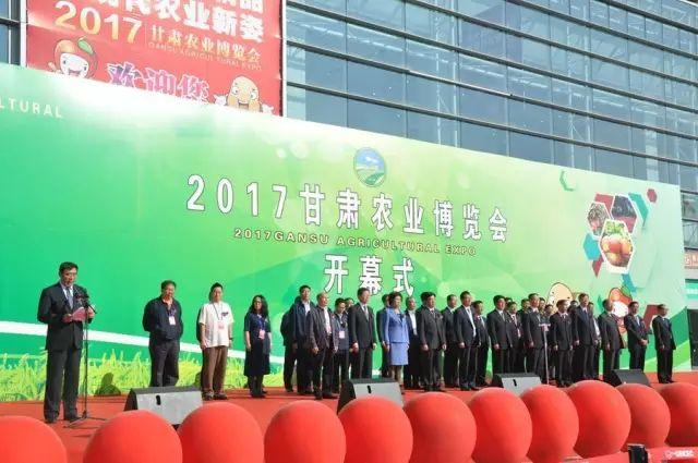 甘肃中川牡丹集团公司受邀并参加了2017年甘肃农业博览会!
